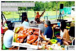野菜収穫祭